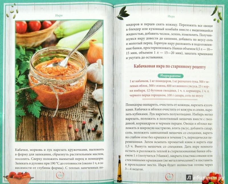 Иллюстрация 1 из 9 для Консервируем салаты, лечо, икру, соте, аджику | Лабиринт - книги. Источник: Лабиринт