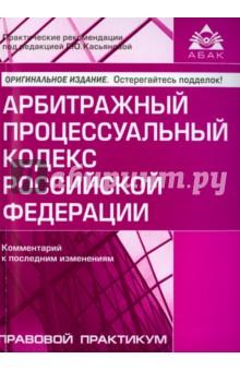 Арбитражный процессуальный кодекс РФ. Комментарий к последним изменениям