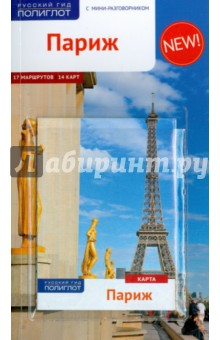 Париж (с картой )Путеводители<br>Роскошный Версаль, богатые коллекции Лувра, Собор Парижской Богоматери и знаменитая Эйфелева башня, многочисленные уютные уличные кафе, романтическая прогулка по Сене… Чтобы вы не растерялись в этом городе, полном романтики, авторы разработали уникальные маршруты, которые помогут сориентироваться и увидеть самые известные достопримечательности, посетить модные мероприятия, попробовать изысканные блюда французской кухни.<br>В путеводителе Париж вы найдете 17 подробных маршрутов и 14 карт, а также много необходимой каждому путешественнику практической информации - полезные ссылки, адреса, расписание работы музеев и схемы маршрутов общественного транспорта.<br>В путеводителе есть специальный раздел, который поможет подготовиться к путешествию. В нём вы найдёте краткую историю французской столицы, рассказ об уникальной культуре, традициях местного населения. Для удобства туристов размещён календарь предстоящих событий и праздников.<br>Разделы климат, транспорт помогут выбрать лучшее время для путешествия (впрочем, Париж красив в любое время года), а информация о гостиницах и ресторанах позволит сориентироваться во всем многообразии предложений. Уверены, путеводитель Париж, вышедший в серии Русский гид-Полиглот, станет вашим надежным помощником в этом красивом городе.<br>