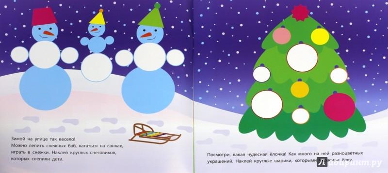 Иллюстрация 1 из 9 для Кружочки и квадратики - Екатерина Смирнова | Лабиринт - книги. Источник: Лабиринт
