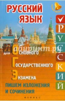 Амелина Елена Владимировна Русский язык для ОГЭ. Пишем изложения и сочинения