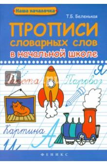 Беленькая Татьяна Борисовна Прописи словарных слов в начальной школе