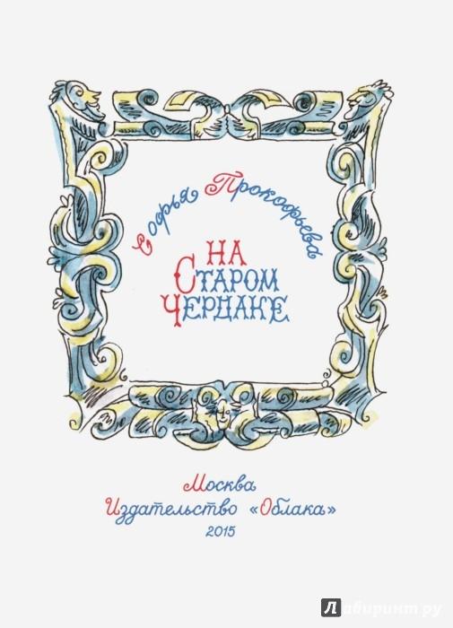 Иллюстрация 1 из 53 для На старом чердаке - Софья Прокофьева | Лабиринт - книги. Источник: Лабиринт