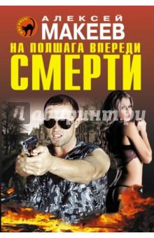 На полшага впереди смертиКриминальный отечественный детектив<br>В Москве бесследно исчезает бизнесмен Лев Гольдин. Полиция небезосновательно полагает, что он убит. Оперативник Капанадзе вначале подозревает его нынешнюю жену, затем бывшую, потом - деловых партнеров. Но никаких серьезных доказательств нет. Наконец, удается задержать киллера по прозвищу Миша Стройбат, который сознался, что недавно получил заказ на убийство бизнесмена. Но признание наемного убийцы так и не раскрыло главной тайны. Киллер, оказывается, не смог выполнить заказ, так как клиент внезапно исчез. Так где же Гольдин? Ответ на этот вопрос ошеломил видавшего виды сыщика…<br>
