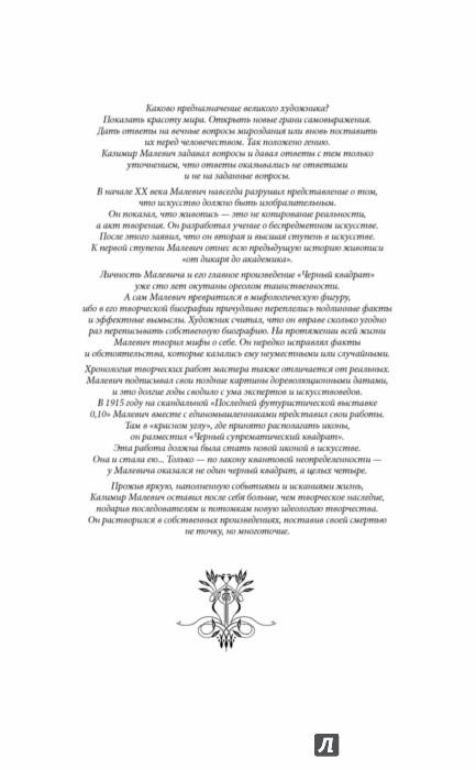 Иллюстрация 1 из 14 для Черный квадрат. О себе - Казимир Малевич | Лабиринт - книги. Источник: Лабиринт