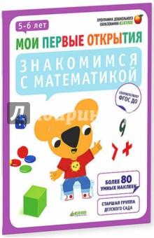Знакомимся с математикой. 5-6 лет. ФГОС ДООбучение счету. Основы математики<br>Что вас ждет под обложкой:<br>Знакомимся с математикой. 5-6 лет - это сборник заданий, формирующий у ребенка представление о месте и значении математики - чисел, количеств, размеров - в повседневной жизни.<br><br>Главная задача тетради:<br>- сформировать у малыша первые математические представления; <br>- научить счёту в пределах небольших чисел; <br>- сформировать абстрактное мышление и пространственное воображение. <br><br>Знакомство с цифрами и счётом, формами и фигурами, это - знакомство с абстрактными понятиями через богатство и разнообразие окружающего мира. В результате ребёнок не просто приобретает некий набор знаний и умений, а учится размышлять, сравнивать, выбирать и группировать.<br><br>Мои первые открытия - Серия комплексных развивающих тетрадей для детей от 2 до 7 лет. На каждый возраст разработан комплект из 4 тетрадей:<br>- Познаем мир - базовая тетрадь с комплексными заданиями;<br>- Готовим руку к письму - упражнения, развивающие мелкую моторику;<br>- Знакомимся с математикой - упражнения на математические действия;<br>- Умные наклейки - закрепление пройденного материала. Задания выполняются при помощи наклеек.<br><br>Серия Мои первые открытия разработана педагогами дошкольных учреждений. Под редакцией доктора педагогических наук, профессора Московского педагогического государственного университета Е. А. Хамраевой. <br>Изюминки:<br>- Серия успешно прошла апробацию в дошкольных учреждениях Франции и с 2010 года рекомендована в качестве основного комплекта развивающих пособий<br>- Тетрадь рекомендована для занятий в старшей группе детского сада<br>- Соответствует ФГОС<br>Для чтения взрослыми детям.<br>