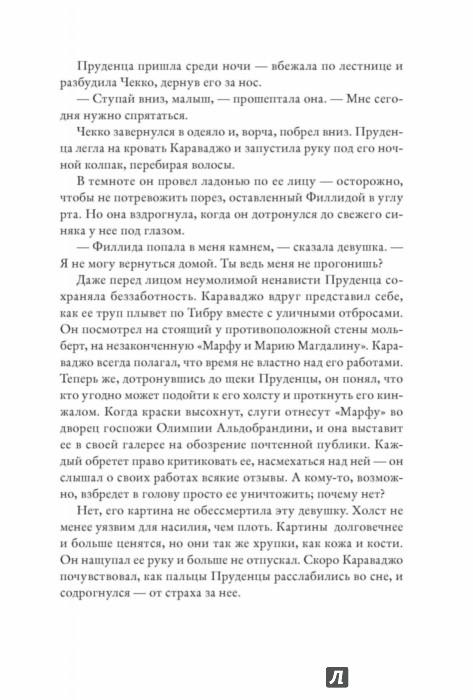 Иллюстрация 1 из 25 для Имя кровью. Тайна смерти Караваджо - Мэтт Риз   Лабиринт - книги. Источник: Лабиринт