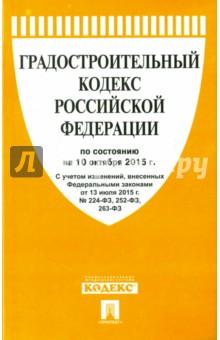 Градостроительный кодекс Российской Федерации по состоянию на 10.10.15 г
