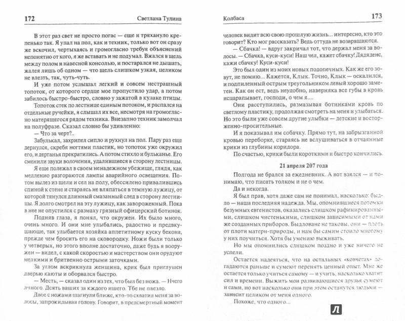 Иллюстрация 1 из 8 для Проспект на Невском. 22 автора, которых нужно знать - Ахматов, Бойкова-Гальяни, Болотов | Лабиринт - книги. Источник: Лабиринт
