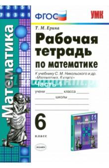 Алгебра. 6 класс. Рабочая тетрадь к учебнику С.М. Никольского и др. Часть 1. ФГОС