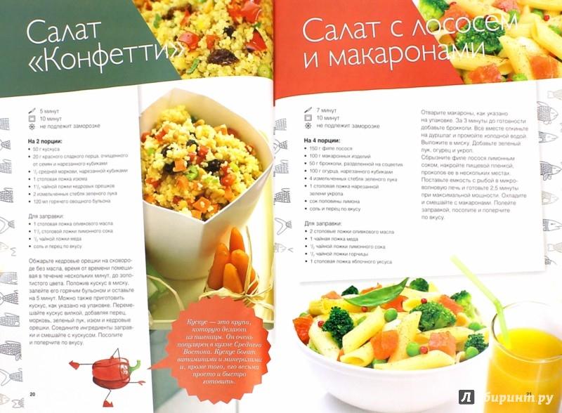 Иллюстрация 1 из 2 для Завтрак для школьника - Аннабель Кармель | Лабиринт - книги. Источник: Лабиринт