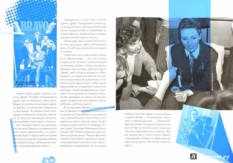 Иллюстрация 1 из 7 для Браво - Алексей Певчев | Лабиринт - книги. Источник: Лабиринт