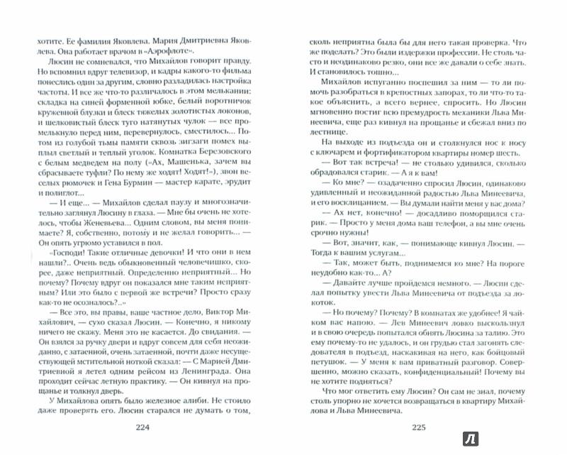 Иллюстрация 1 из 23 для Ларец Марии Медичи - Еремей Парнов | Лабиринт - книги. Источник: Лабиринт