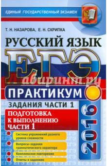 ЕГЭ 2016. Русский язык. Практикум. Подготовка к выполнению заданий части 1