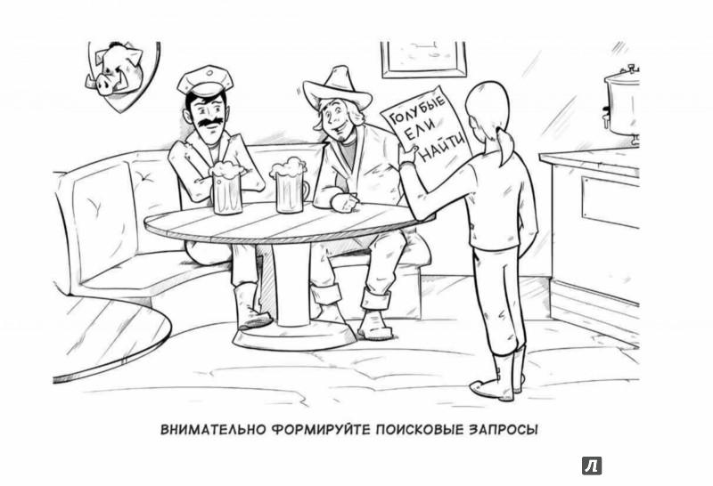 """Иллюстрация 1 из 13 для Выжить в цифровом мире. Иллюстрированные советы от """"Лаборатории Касперского"""" - Кудинов, Дьяков, Ялтонский   Лабиринт - книги. Источник: Лабиринт"""