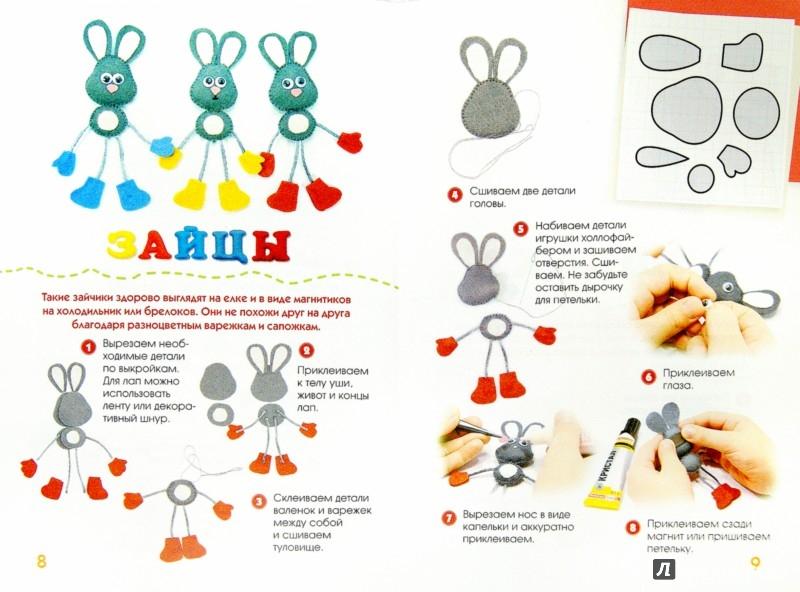 Иллюстрация 1 из 10 для Елочные игрушки из фетра - Алена Верхола | Лабиринт - книги. Источник: Лабиринт