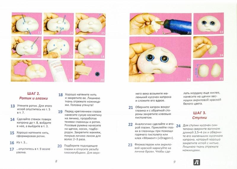 Иллюстрация 1 из 12 для Чулочная кукла. Ангел. Смешанная техника - Елена Лаврентьева | Лабиринт - книги. Источник: Лабиринт