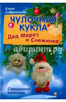 Чулочная кукла. Дед Мороз и Снежинка. Смешанная техника