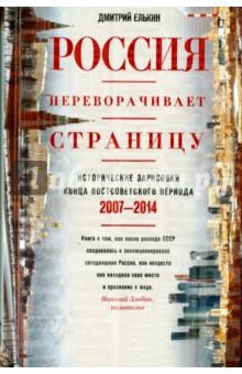 Россия переворачивает страницу. 2007-2014