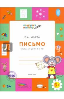 Письмо. Тетрадь для детей 6-7 лет. ФГОС