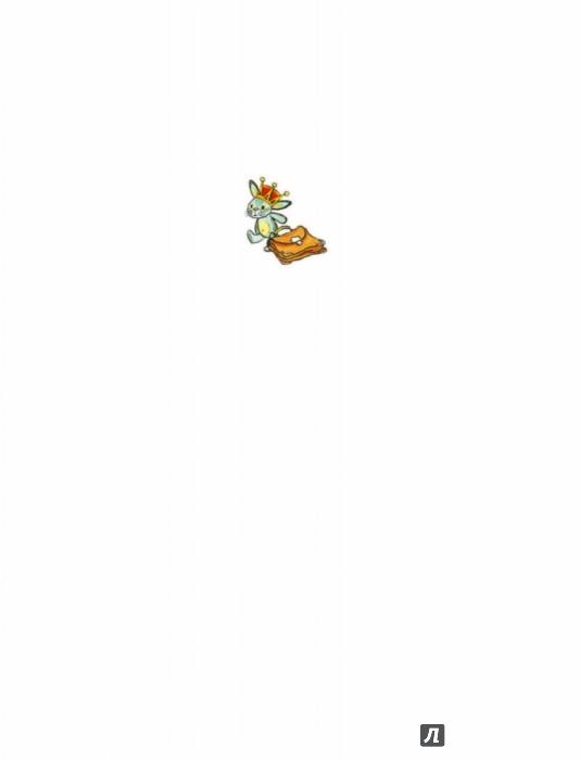 Иллюстрация 1 из 30 для Королевство кривых зеркал - Виталий Губарев | Лабиринт - книги. Источник: Лабиринт