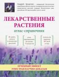 Андрей Цицилин: Лекарственные растения. Атлас-справочник