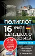 Алексей Кржижевский: 16 уроков Немецкого языка. Начальный курс (+2DVD)