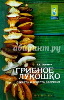 Грибное лукошко. Секреты и рецепты здоровьяКладовые природы<br>Грибы не похожи ни на растения, ни на животных, и в то же время имеют черты как первых, так и вторых. Она разнообразны по своему внешнему виду, способу питания, размножения и другим признакам.<br>Среди грибов имеются как друзья, так и враги человека. Шляпочные грибы широко применяются в кулинарии, микроскопические грибы используются в пищевой, фармацевтической, кожевенной, текстильной и целлюлозно-бумажной промышленности. Некоторые виды микроскопических грибков являются возбудителями заболеваний человека, животных и растений. Другие виды грибов обладают целебным действием, помогают вылечить многие заболевания, поэтому широко применяются в народной медицине, ветеринарии и растениеводстве, в том числе для лечения раковых опухолей. В книге приводятся рецепты и рекомендации по лечению различных заболеваний (в том числе злокачественных новообразований) с помощью тех или иных грибов.<br>Перед использованием рекомендаций и рецептов, приведенных в книге, необходима консультация лечащего врача.<br>