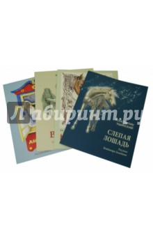 """Комплект из 4 книг. """"Ванька"""", """"Слепая лошадь"""", """"Липунюшка"""", """"Мужичок с ноготок"""""""