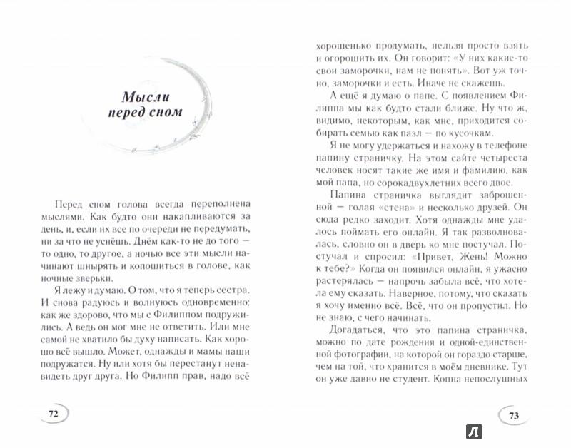 Иллюстрация 1 из 18 для Невидимый папа - Дарья Доцук | Лабиринт - книги. Источник: Лабиринт