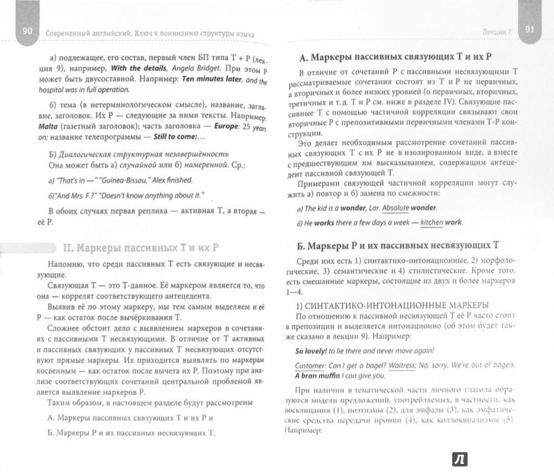 Иллюстрация 1 из 11 для Современный английский. Ключ к пониманию структуры языка - Григорий Вейхман | Лабиринт - книги. Источник: Лабиринт