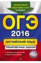 ОГЭ-2016. Английский язык. Тренировочные задания (+CD)