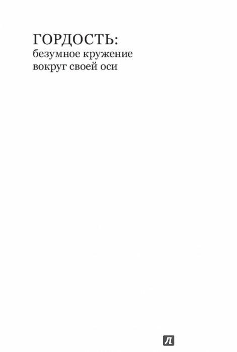Иллюстрация 1 из 34 для О страстях и искушениях. Ответы православных психологов - Леонид Виноградов | Лабиринт - книги. Источник: Лабиринт
