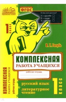 Комплексная работа учащихся. Русский язык. Литературное чтение. 1 класс. ФГОС