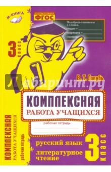 Комплексная работа учащихся. Русский язык. Литературное чтение. 3 класс. ФГОС