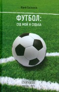 Юрий Баскаков: Футбол. Суд мой и судьба