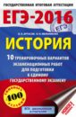ЕГЭ-16 История. 10 тренировочных вариантов экзаменационных работ