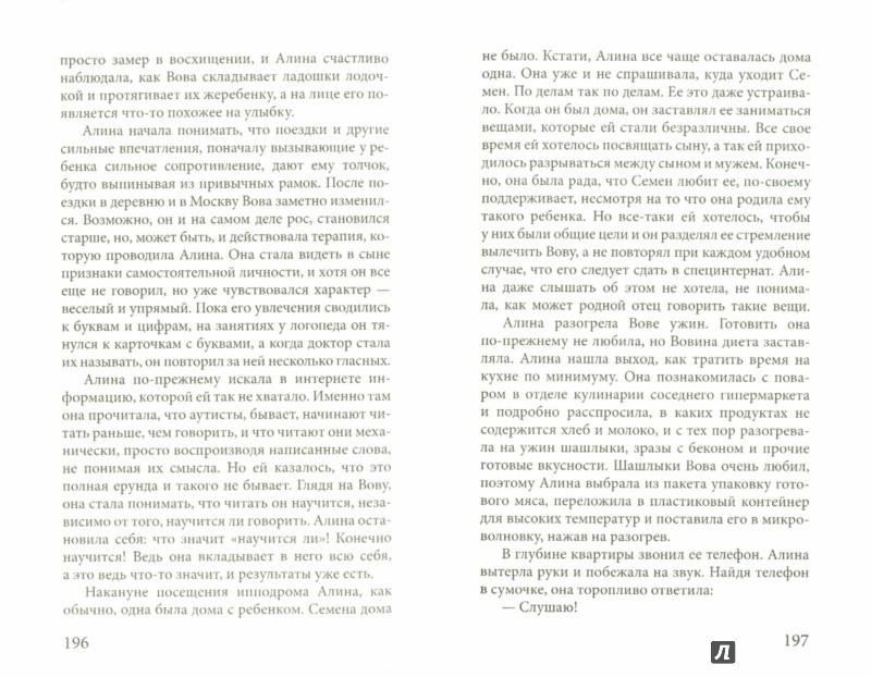 Иллюстрация 1 из 6 для Переводы с языка дельфинов - Юлия Миронова | Лабиринт - книги. Источник: Лабиринт