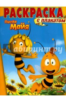 Пчелка Майя. Раскраска с плакатом (№1508)