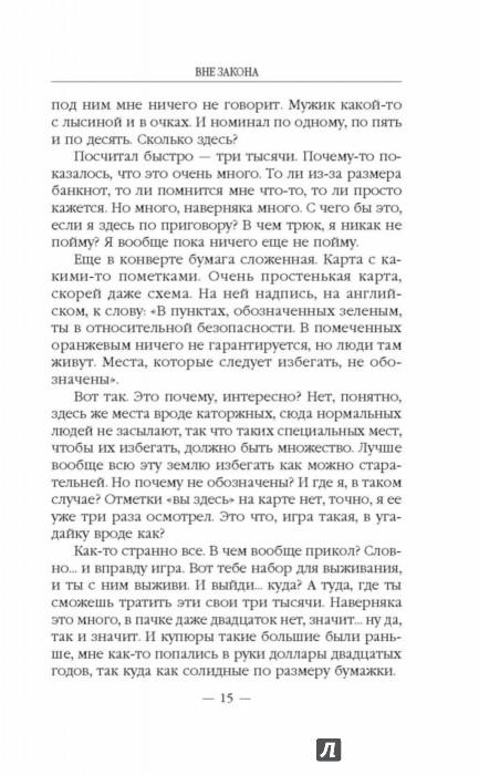 Андрей Круз Вне Закона