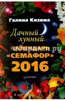 """Дачный лунный календарь """"Семафор"""" на 2016 год"""