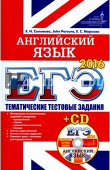 ЕГЭ 2016. Английский  язык. Тематические тестовые задания (+CD)