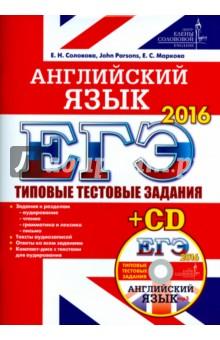 ЕГЭ 2016. Английский язык. Типовые тестовые  задания ЦЕС (+CD)
