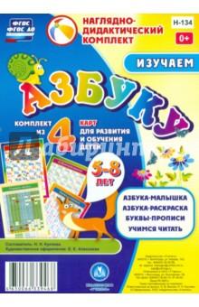 Изучаем азбуку. Комплект из 4 карт для развития и обучения детей 5-8 лет. ФГОС