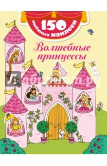 Волшебные принцессыДругое<br>Книга с наклейками Волшебные принцессы - это замечательная и очень красивая книга, которая наверняка понравится любой девочке. 150 наклеек с разными принцессами и множеством деталей их волшебного мира (от нарядов до любимых собачек и цветочных гирлянд) обязательно разбудят фантазию девочки и увлекут ее минимум на несколько часов, а то и на несколько вечеров.<br>Для старшего дошкольного возраста.<br>