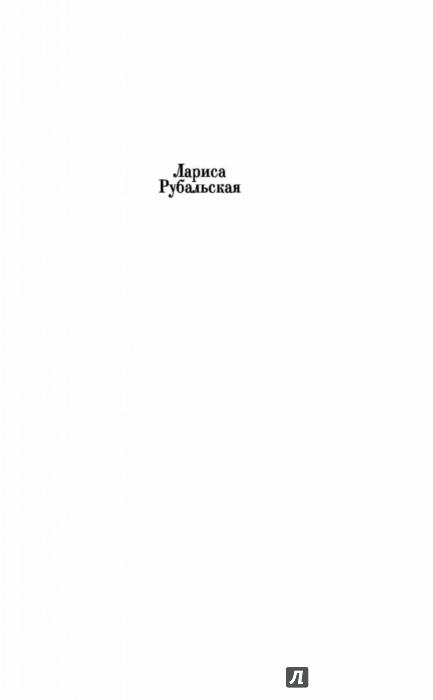 Иллюстрация 1 из 31 для Новое. Любимое - Лариса Рубальская   Лабиринт - книги. Источник: Лабиринт