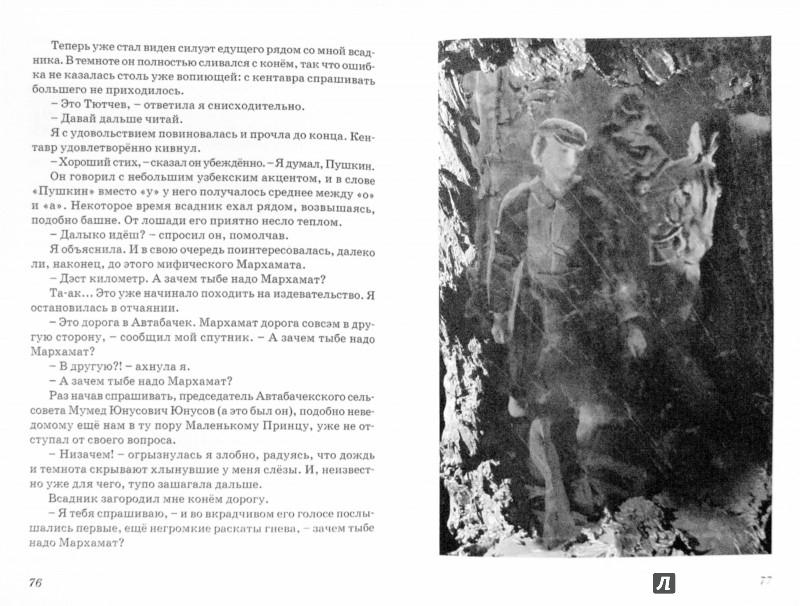Иллюстрация 1 из 12 для Девочка перед дверью - Марьяна Козырева | Лабиринт - книги. Источник: Лабиринт