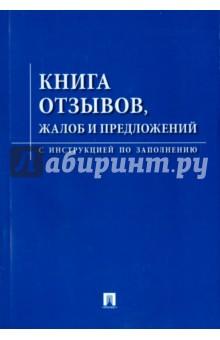 Книга отзывов, жалоб и предложений с инструкцией по заполнению Проспект