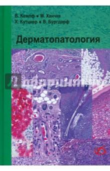 ДерматопатологияКожные и венерические болезни<br>Руководство по дерматопатологии посвящено патоморфологической диагностике заболеваний кожи и ее придатков. Несомненным достоинством книги является систематизированное, лаконичное и вместе с тем весьма информативное изложение текстового материала (клинические признаки заболеваний кожи, сведения по их дифференциальной гистологической диагностике, необходимые дополнительные методы исследования), а также более 240 наглядных высококачественных цветных иллюстраций с подробными подписями. Использование микрофотографий с различным увеличением дает возможность оценить как общую микроскопическую картину, так и детали гистологического препарата. Книга предназначена для дерматологов, патологоанатомов, судебных экспертов-гистологов, врачей других специальностей.<br>