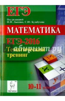 Математика. ЕГЭ-2016. Тематический тренинг. 10-11 классы. Учебно-методическое пособие